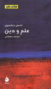 علم و دین نویسنده تامس دیکسون مترجم محمد دهقانی